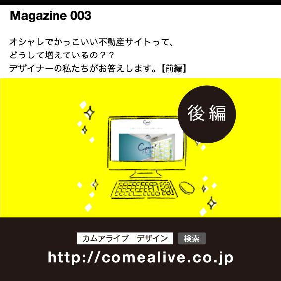 kat_com_mag003_後