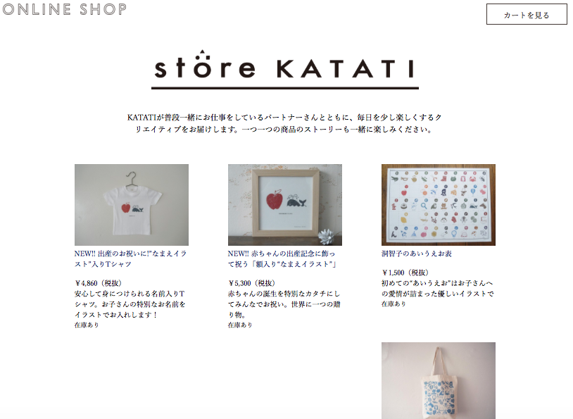 store_katati_2